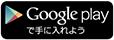 Google Play から入手
